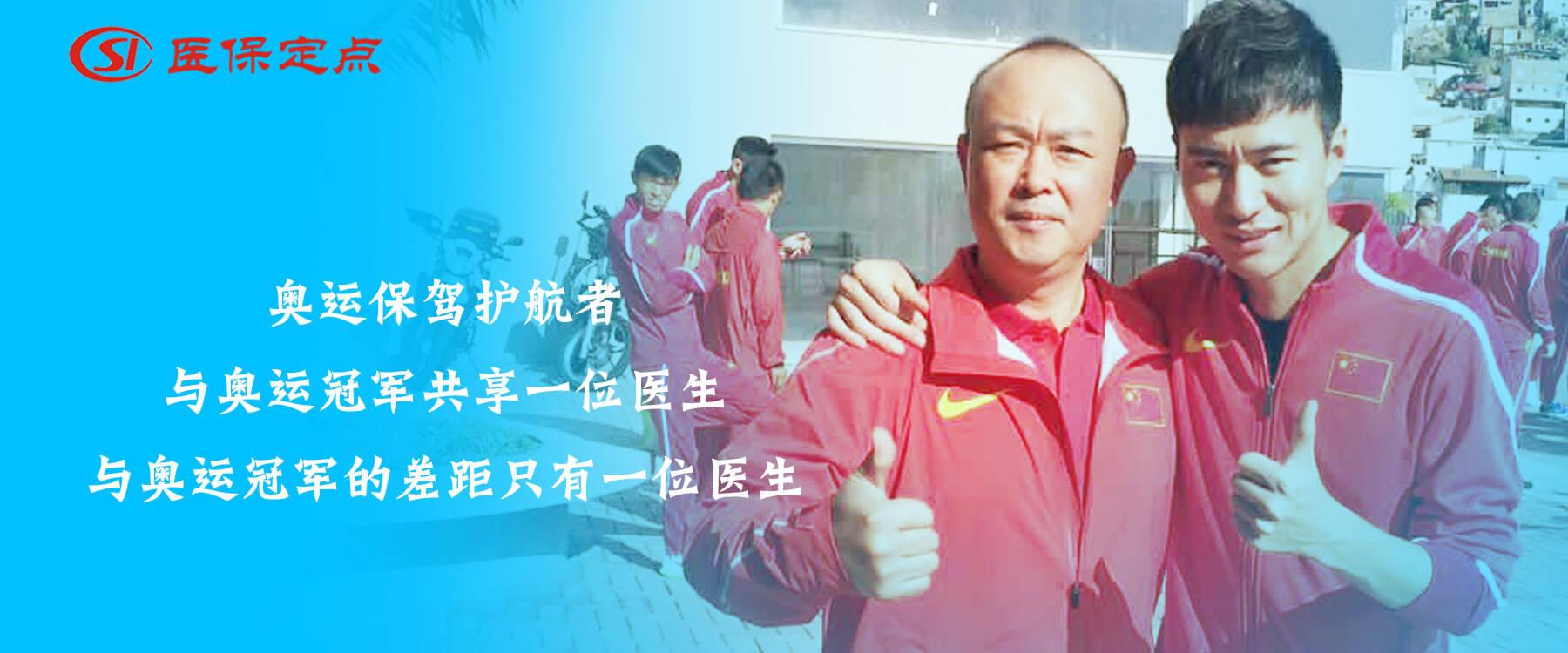 奥运冠军同深圳运动康复门诊部主任合影