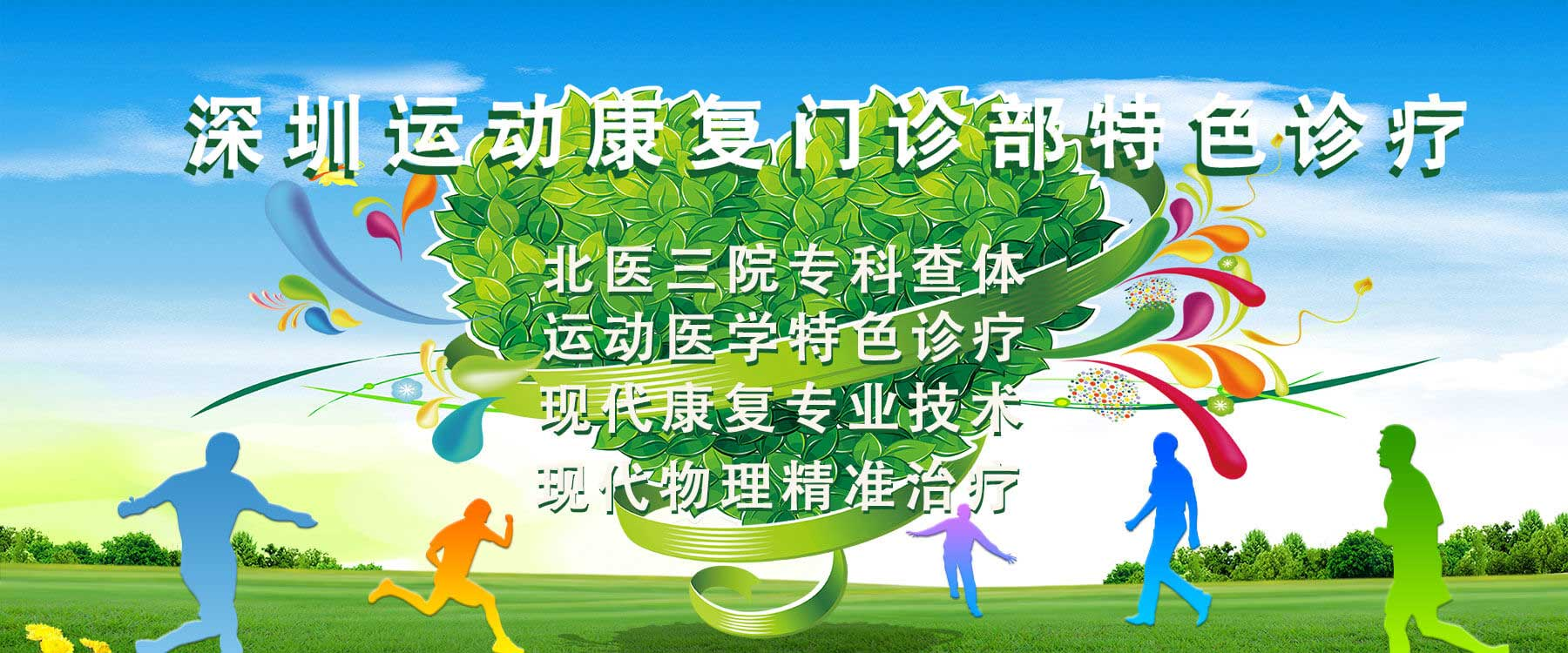 深圳运动康复门诊部特色诊疗方式