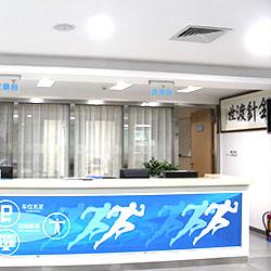 深圳运动康复门诊部门诊环境图片