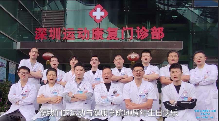 深圳运动康复门诊部祝福成都体院运动医学系建