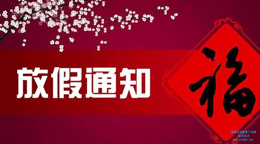 深圳运动康复门诊部春节放假通知