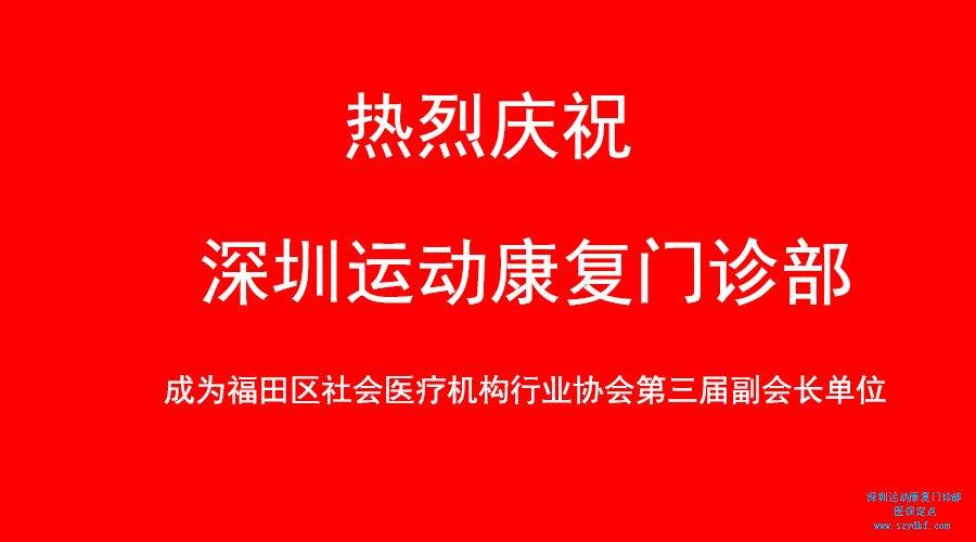 热烈庆祝我门诊部成为福田区社会医疗机构行业