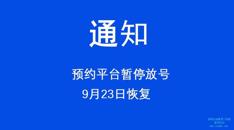 通知:预约平台暂停放号 9月23日恢复